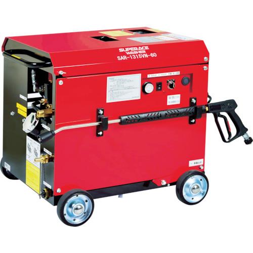 スーパー工業 モーター式高圧洗浄機SAR-1315VN-60HZ(温水タイプ)(SAR1315VN60HZ)