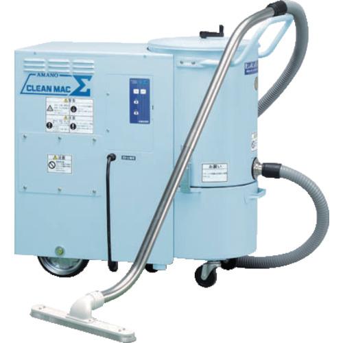アマノ 業務用掃除機 クリーンマックシグマ(V2SIGMA50HZ)