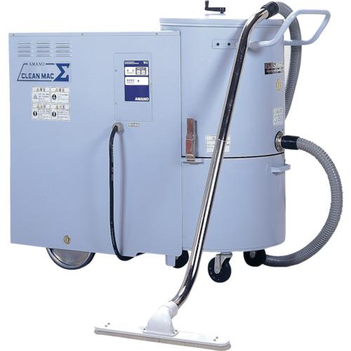 アマノ 業務用掃除機 クリーンマックシグマ(V5SIGMA50HZ)