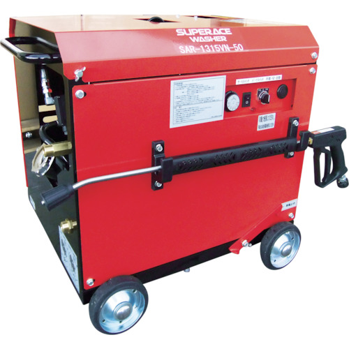 スーパー工業 モーター式高圧洗浄機SAR-1120VN-50HZ(温水タイプ)(SAR1120VN50HZ)