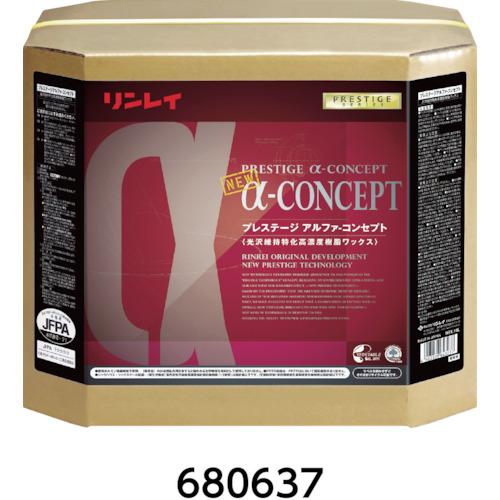 リンレイ プレステージ アルファコンセプト18L RECOBO(680637)