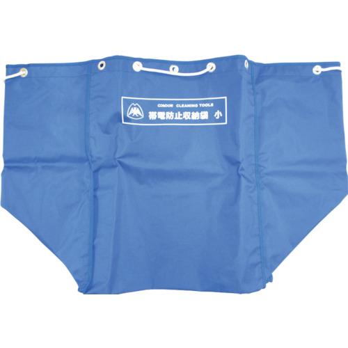 コンドル (回収用カート用品)帯電防止収納袋(小)(CA50600SXMB)