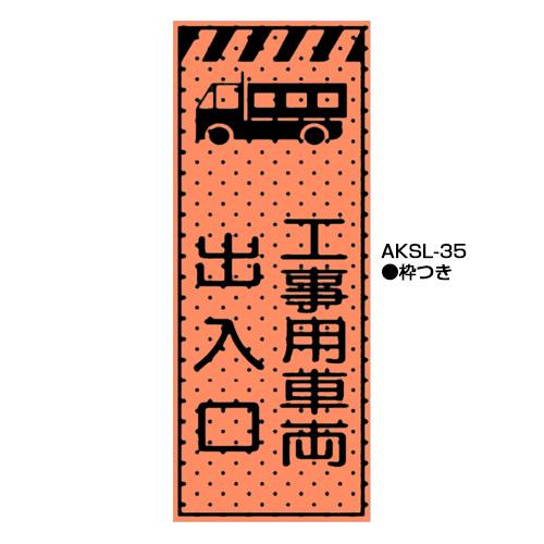 エアーメッシュサイン看板(高輝度オレンジ蛍光反射) 枠つき AKSL-35 【トーグ安全工業株式会社】*代引き不可*納期都度確認