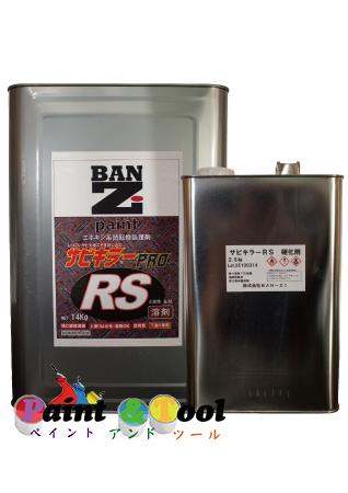 サビキラーPRO RS 16.5kgセット【BAN-ZI】