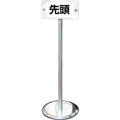 TOKISEI スマートサイン ハイタイプ S1 ホワイト (SMSHS1W)
