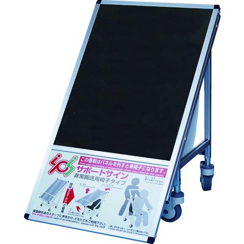 TOKISEI サポートサイン非常搬送用車いすコンパクトブラックボードタイプ (SPSISUCOBB)