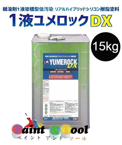 1液ユメロックDX YUMEROCK ブラック 024-5234 15KG【ロックペイント】