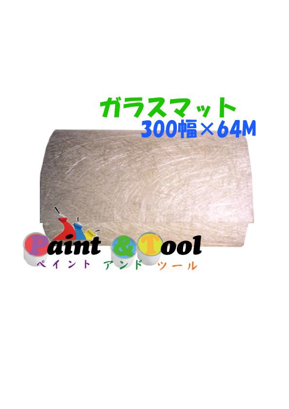 ガラスマット 300幅×64M巻 【サンデーペイント】