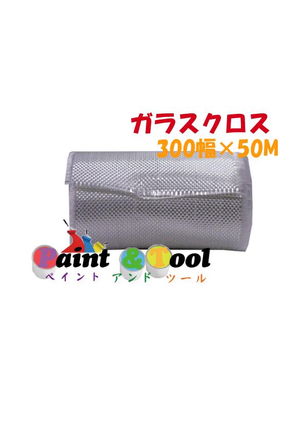 ガラスクロス 300幅×50M巻 【サンデーペイント】