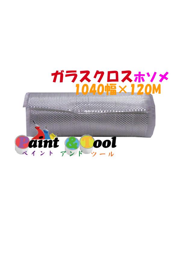 ガラスクロスホソメ 1040幅×120M巻 【サンデーペイント】