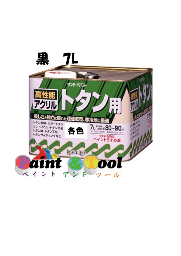 アクリルトタン用塗料 7L 黒【サンデーペイント】
