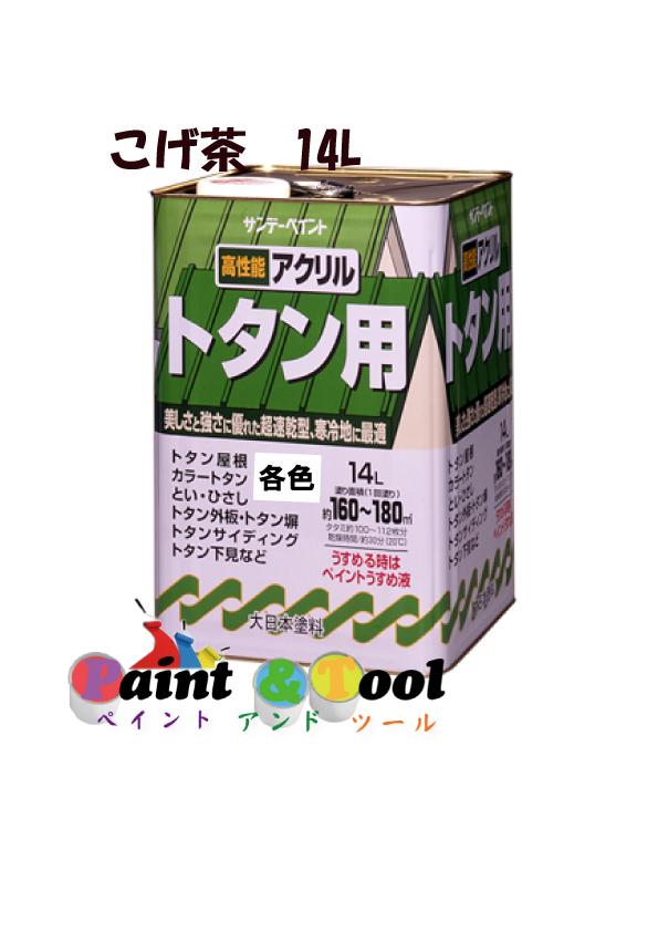 アクリルトタン用塗料 14L こげ茶【サンデーペイント】