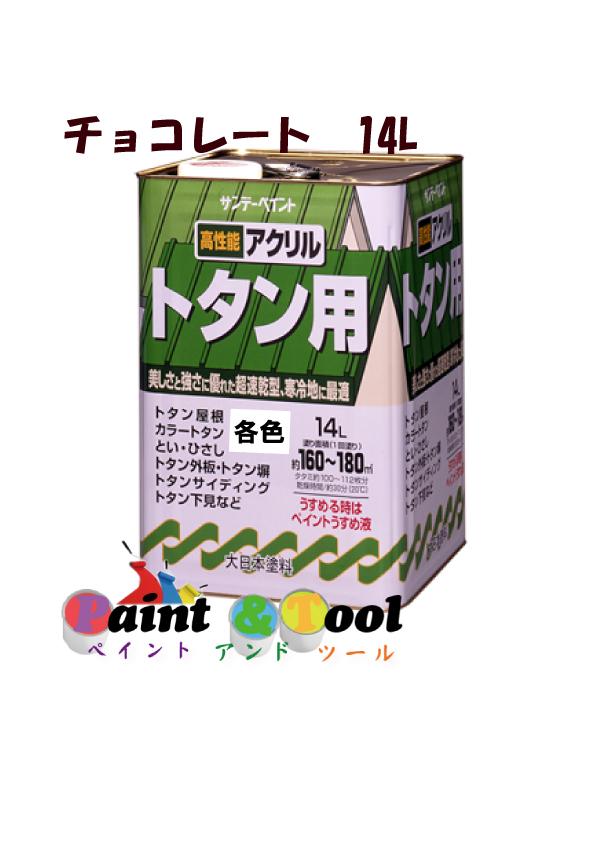 アクリルトタン用塗料 14L チョコレート【サンデーペイント】