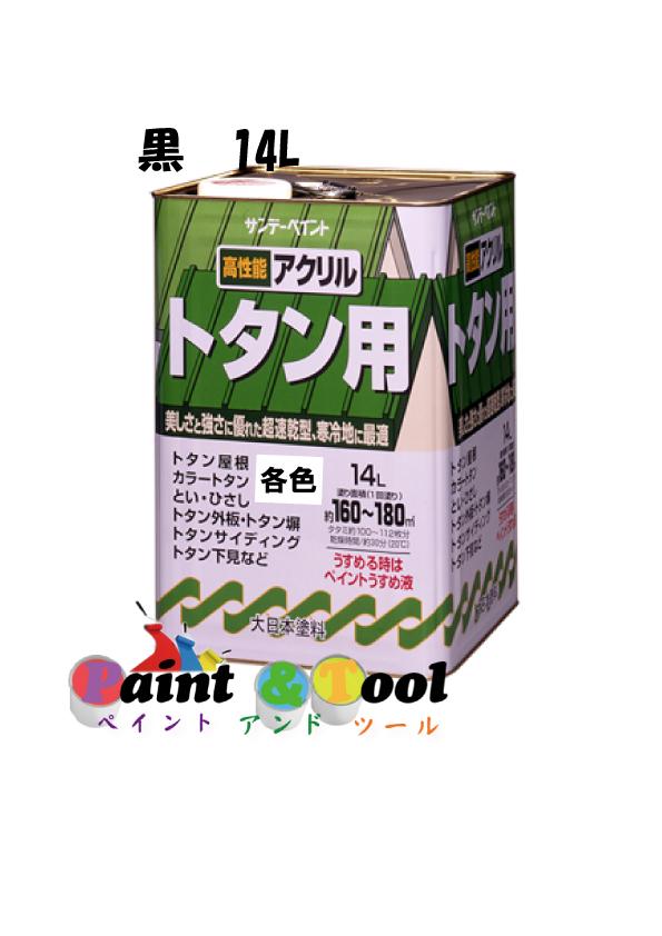 アクリルトタン用塗料 14L 黒【サンデーペイント】