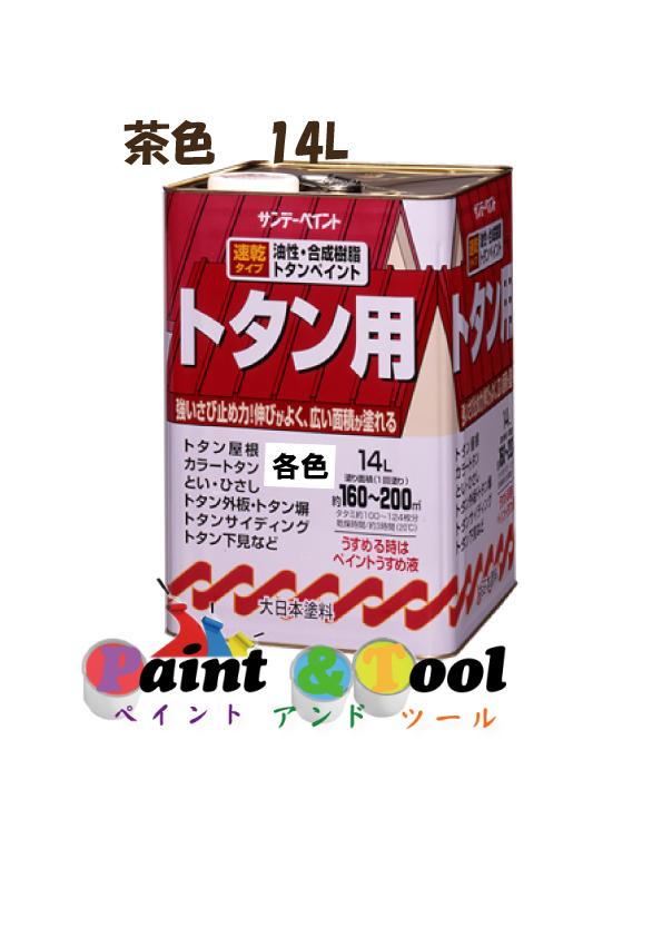 油性トタン用塗料 14L 茶色【サンデーペイント】