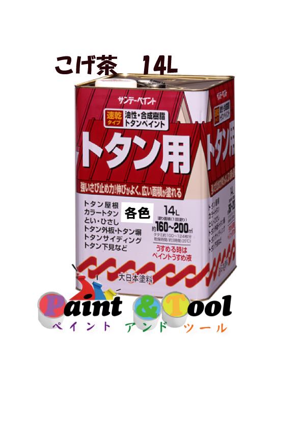 油性トタン用塗料 14L こげ茶【サンデーペイント】