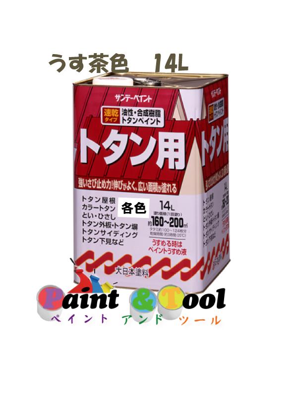 油性トタン用塗料 14L うす茶色【サンデーペイント】