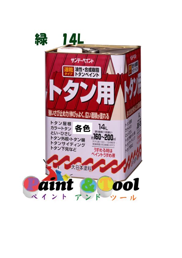 油性トタン用塗料 14L 緑【サンデーペイント】