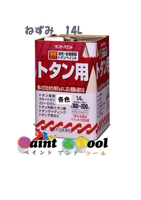 油性トタン用塗料 14L ねずみ【サンデーペイント】