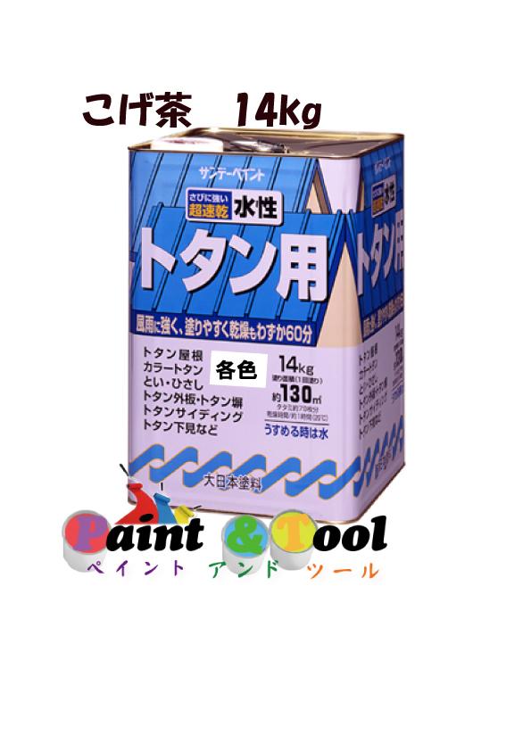 水性トタン用塗料 14KG こげ茶【サンデーペイント】
