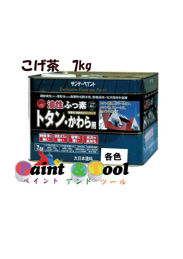 油性ふっ素トタン・かわら用 7KG こげ茶【サンデーペイント】