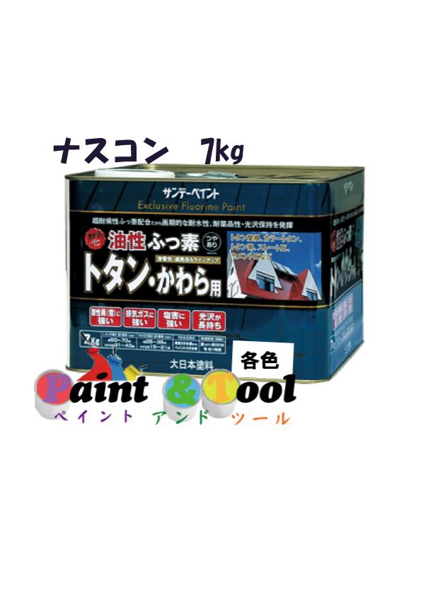 油性ふっ素トタン・かわら用 7KG ナスコン【サンデーペイント】