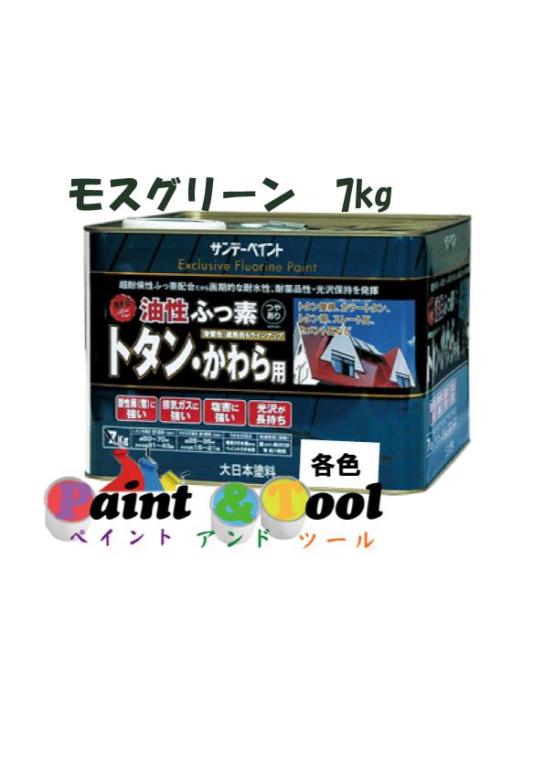 油性ふっ素トタン・かわら用 7KG モスグリーン【サンデーペイント】