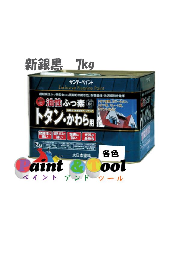 油性ふっ素トタン・かわら用 7KG 新銀黒【サンデーペイント】