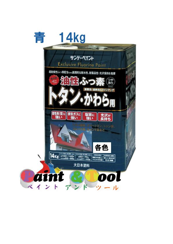 油性ふっ素トタン・かわら用 14KG 青【サンデーペイント】