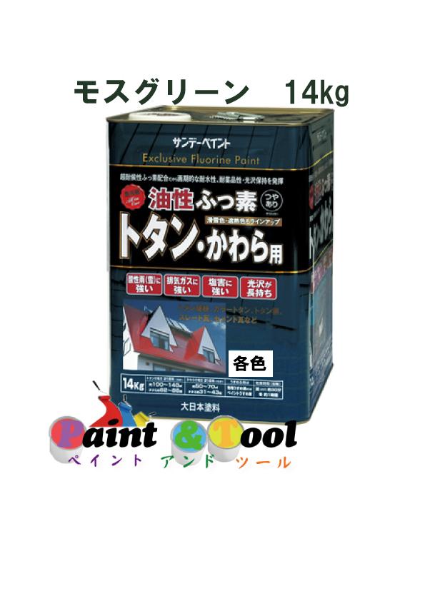 油性ふっ素トタン・かわら用 14KG モスグリーン【サンデーペイント】