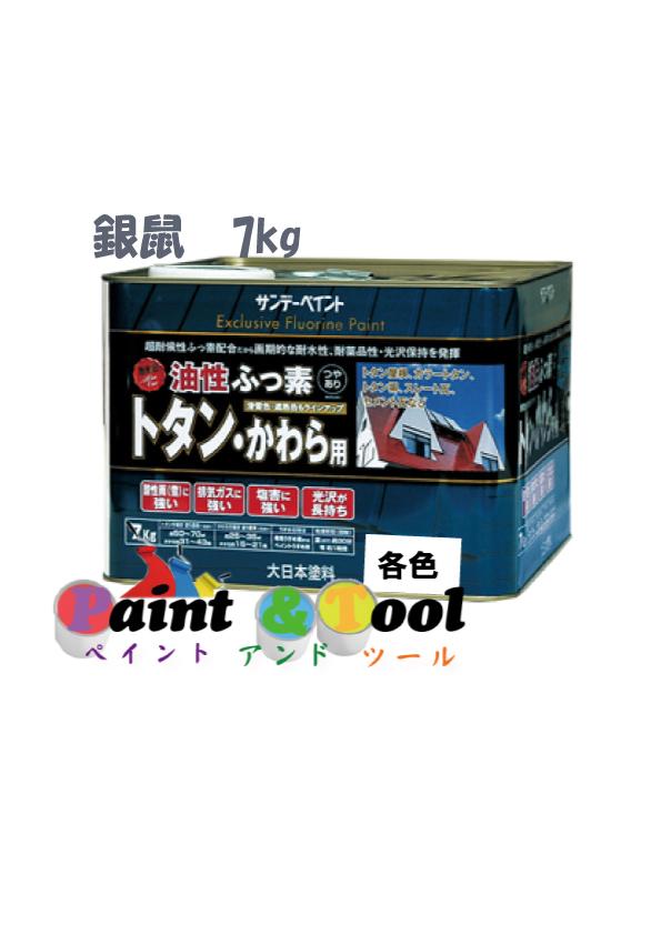 油性ふっ素トタン・かわら用 14KG 銀鼠【サンデーペイント】