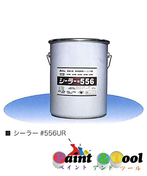 ソーラー 環境対策製品 NON VOC シーラー #556UR 容量 20kg ペール缶 【ソーラー】