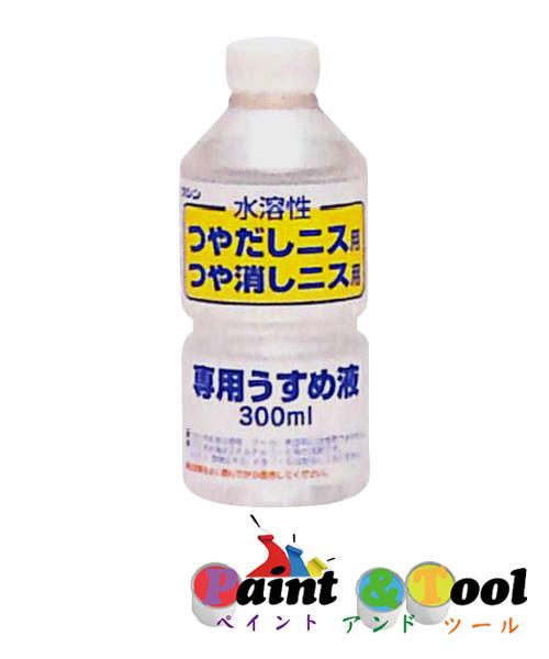 和信ペイント 水溶性ニス専用うすめ液 300ml 20缶セット 【和信ペイント】