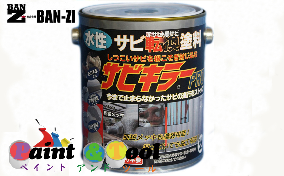 水性 最強サビ転換塗料 サビキラーPRO 4KG【BAN-ZI】