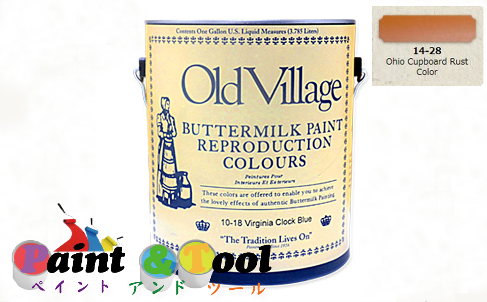[ ]バターミルクペイント(水性)Buttermilk Paint 3785ml Ohio Cupboard Rust Color【Old Village】