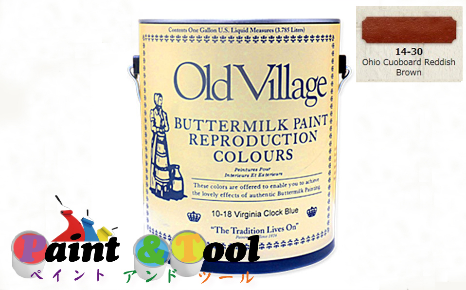 [ ]バターミルクペイント(水性)Buttermilk Paint 3785ml Ohio Cuoboard Reddish Brown【Old Village】