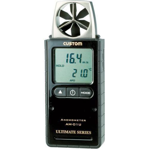 カスタム デジタル風速計(風速・温度)(AM01U)