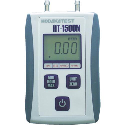 ホダカ デジタルマノメータ 微圧(HT1500NL)