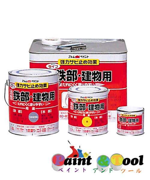 [ ]アトムハウスペイント ライフ(鉄部・建物用) 0.7L 同色6缶1箱セット 油性塗料 【アトムハウスペイント】