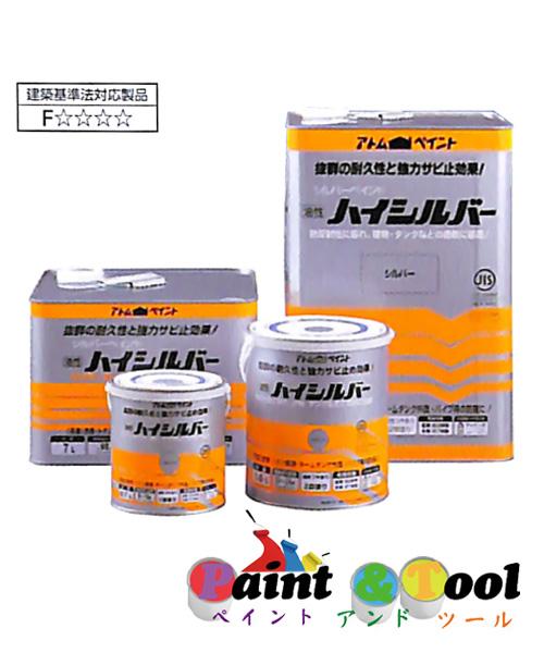 [ ]アトムハウスペイント ハイシルバー 1.6L 4缶1箱セット 油性 トタン屋根・鉄部用塗料 【アトムハウスペイント】