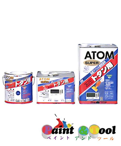 [ ]アトムハウスペイント スーパートタン用 7L 油性トタン屋根・鉄部用塗料 【アトムハウスペイント】