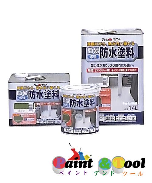 アトムハウスペイント 簡易防水塗料 1.6L 同色6缶1箱セット 簡易防水・床・ライト用塗料 【アトムハウスペイント】