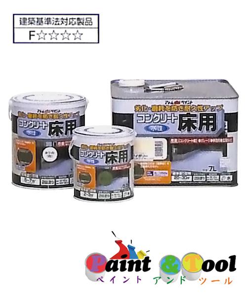 アトムハウスペイント コンクリート床用 0.7L 同色6缶1箱セット 簡易防水・床・ライト用塗料 【アトムハウスペイント】