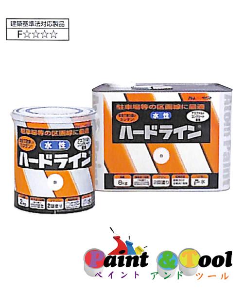 アトムハウスペイント 水性ハードライン 2kg 同色4缶1箱セット 簡易防水・床・ライト用塗料 【アトムハウスペイント】