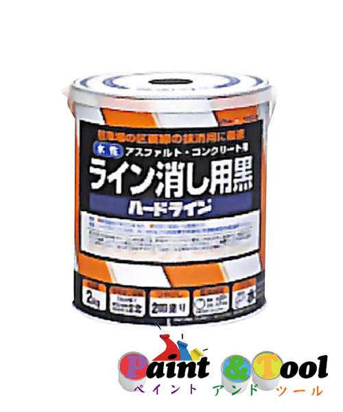 アトムハウスペイント 水性ハードライン ライン消し用黒 2kg 4缶1箱セット 簡易防水・床・ライト用塗料 【アトムハウスペイント】