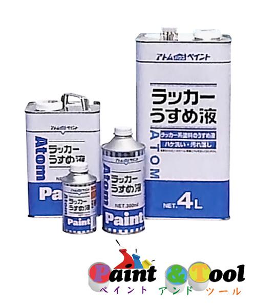 アトムハウスペイント ラッカーうすめ液 4L 4缶1箱セット 下塗剤(シーラー)・うすめ液・関連製品 【アトムハウスペイント】
