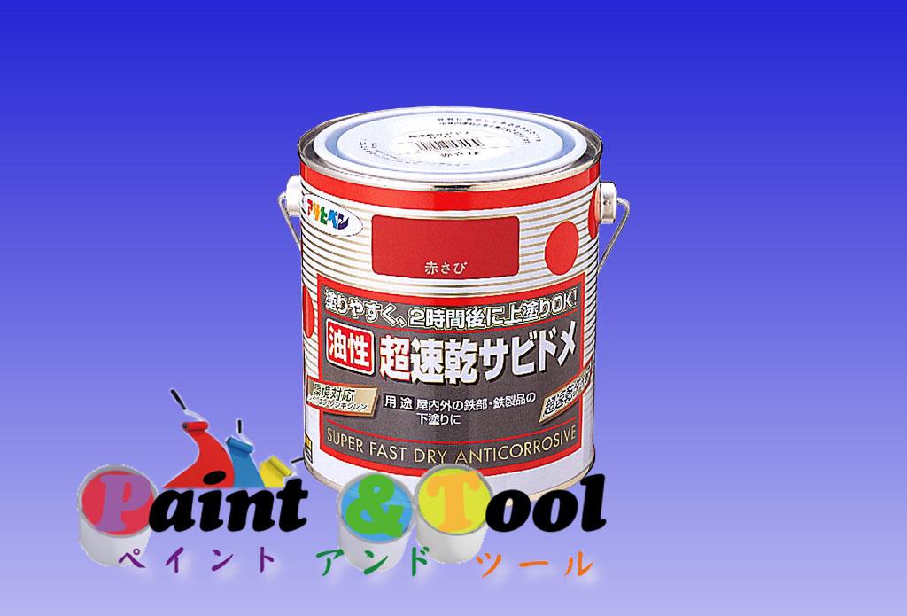 油性 超速乾サビドメ 7L 各色【アサヒペン】