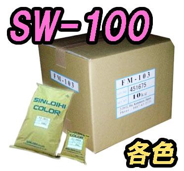 SWー100 17kg 各色【シンロイヒ株式会社】