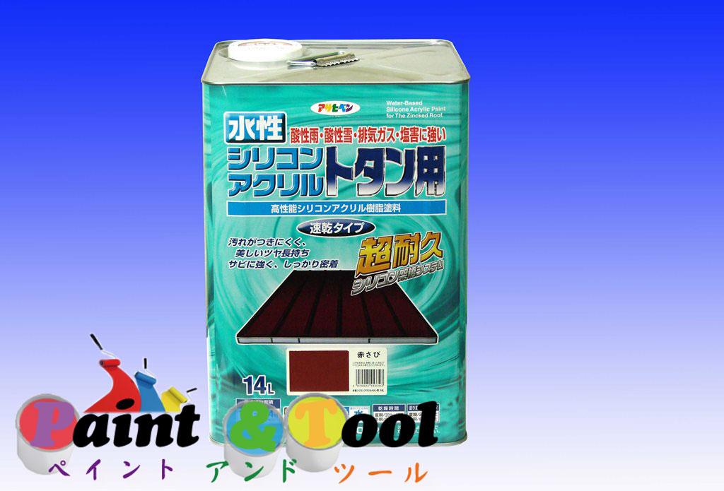 水性 シリコンアクリルトタン用 14L(うす茶)【アサヒペン】
