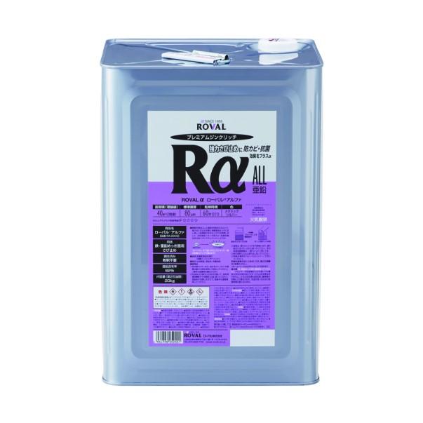 経典 ローバルアルファ ROVALα 20KG 亜鉛含有92%【ローバル】:ペイントアンドツール-DIY・工具